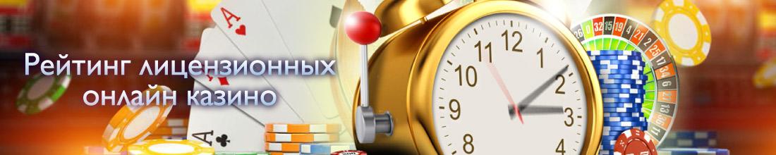 Лучшие онлайн казино 2020 года rejting kazino 7 online